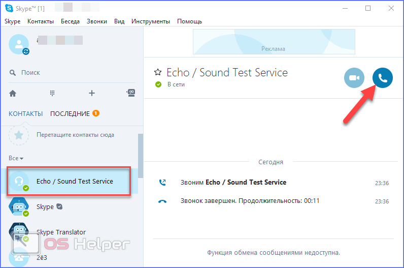 Echo Sound Test Service