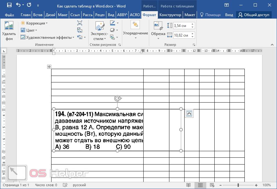 Формат таблицы