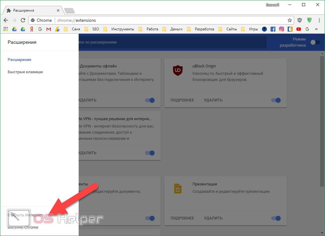 Интернет-магазин Google Chrome
