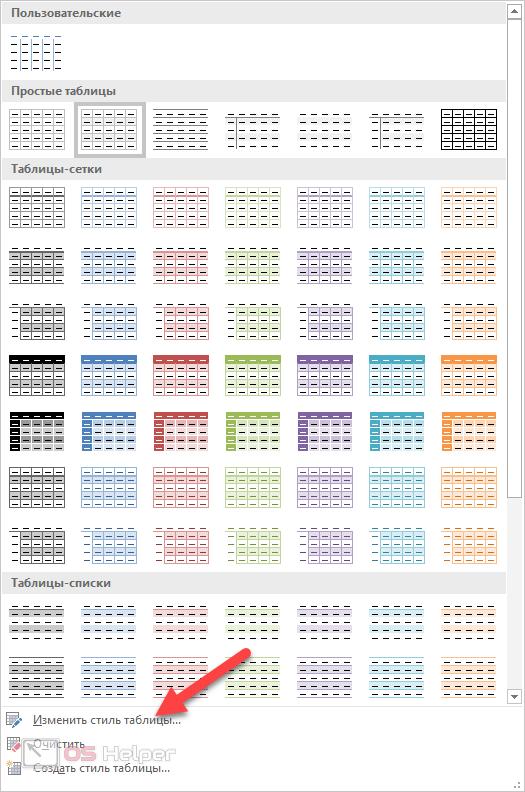 Изменить стиль таблицы