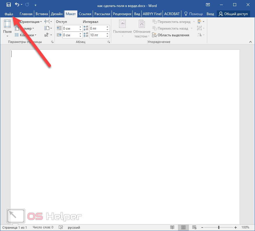Клик по Файл