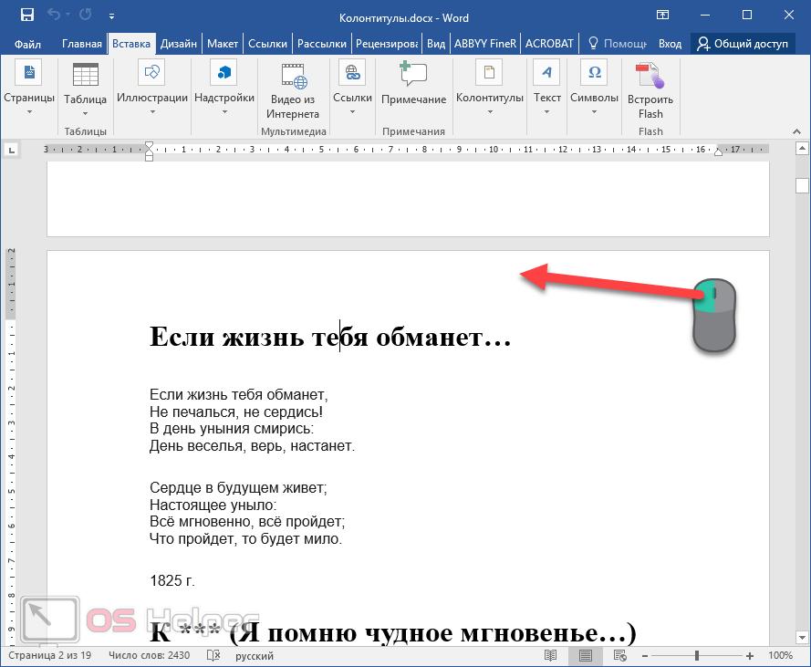 Клик по краю листа