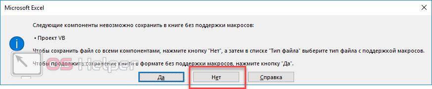 Клик по Нет