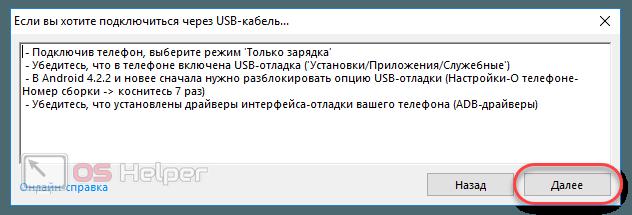 Клик по Телефон с ОС Google Android с соединением через USB-кабель