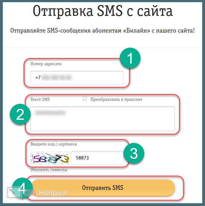 Кнопка Отправить SMS