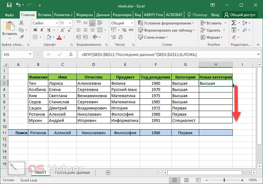Копирование формулы