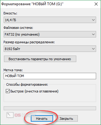 Начало форматирования