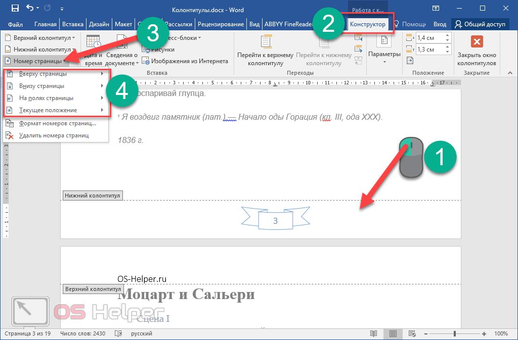 Номер страницы в документе