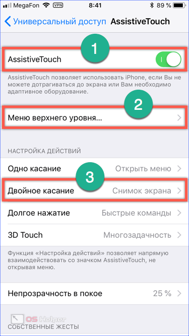 Параметры скриншота