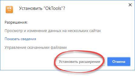 Подтверждение установки OKtools