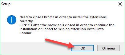 Просьба закрыть браузер