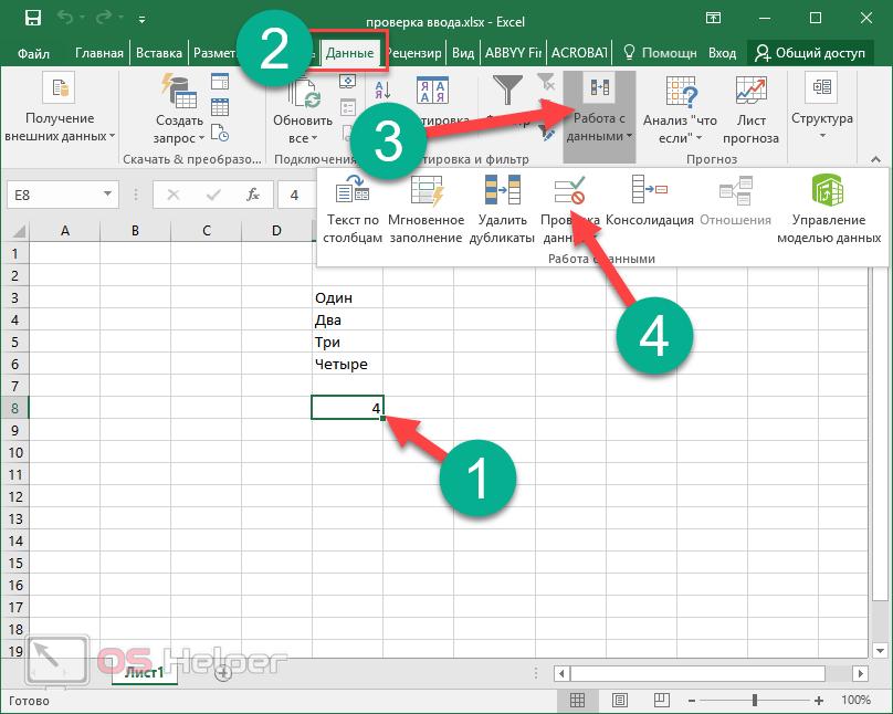 Проверка данных в таблице