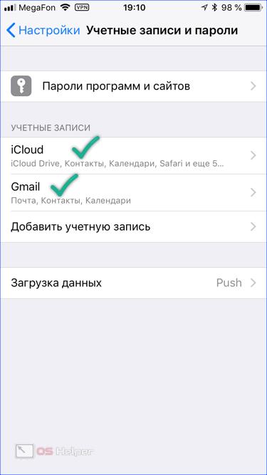 Пункт Контакты
