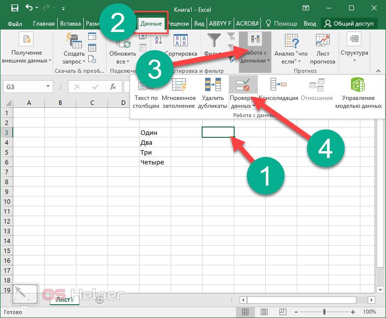 Работа с данными