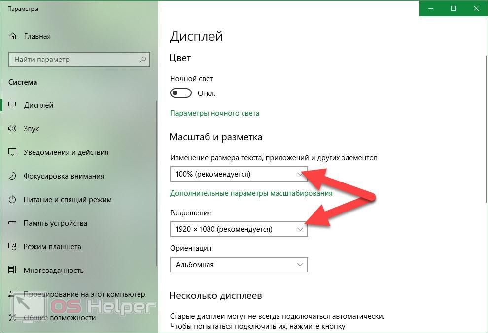 Разрешение экрана и масштаб