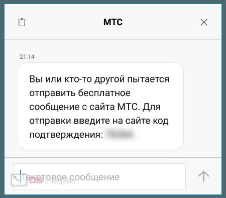 СМС с сайта МТС