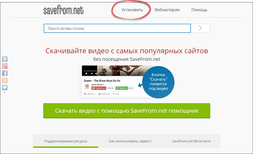 Ссылка установки Savefrom.net