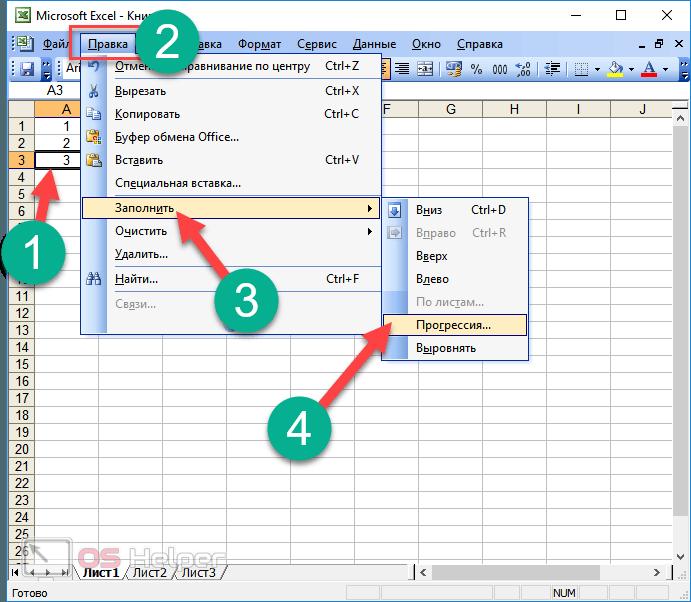 Старая версия Excel