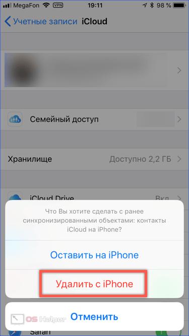 Удалить с iPhone