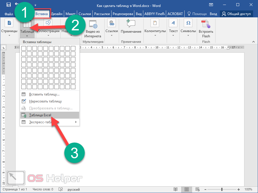 Как сделать таблицу в майкрософт ворд фото 490