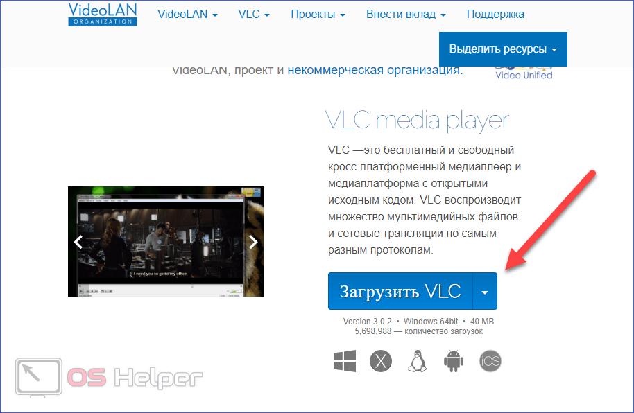 Загрузить VLC