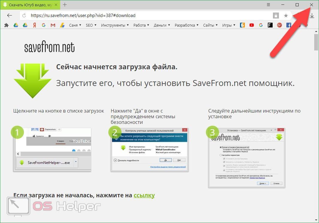 Закрытие браузера