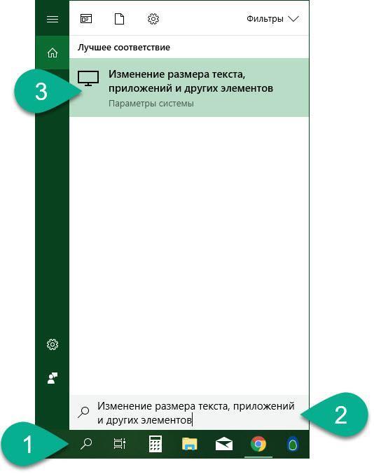 Запуск меню масштабирования