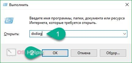 Запуск утилиты DirectX