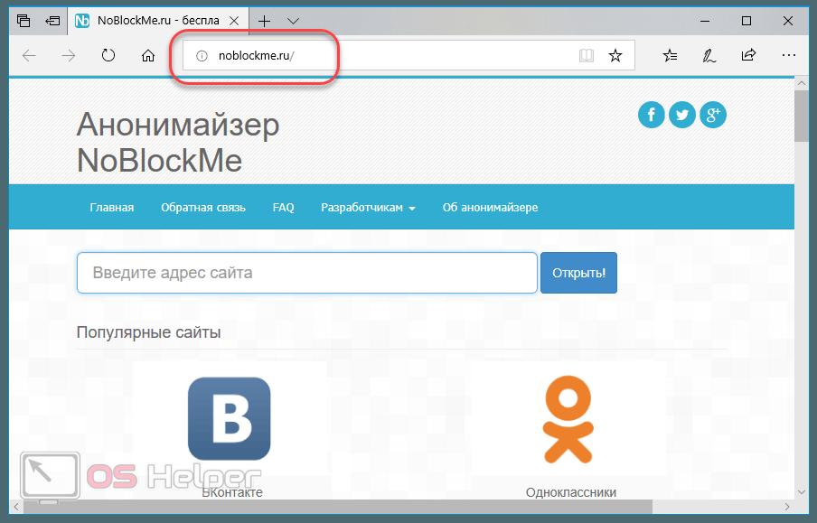 noblockme.ru