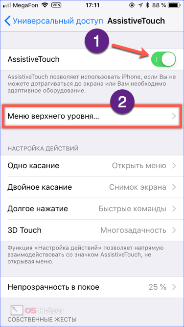 Кнопка Assistive Touch