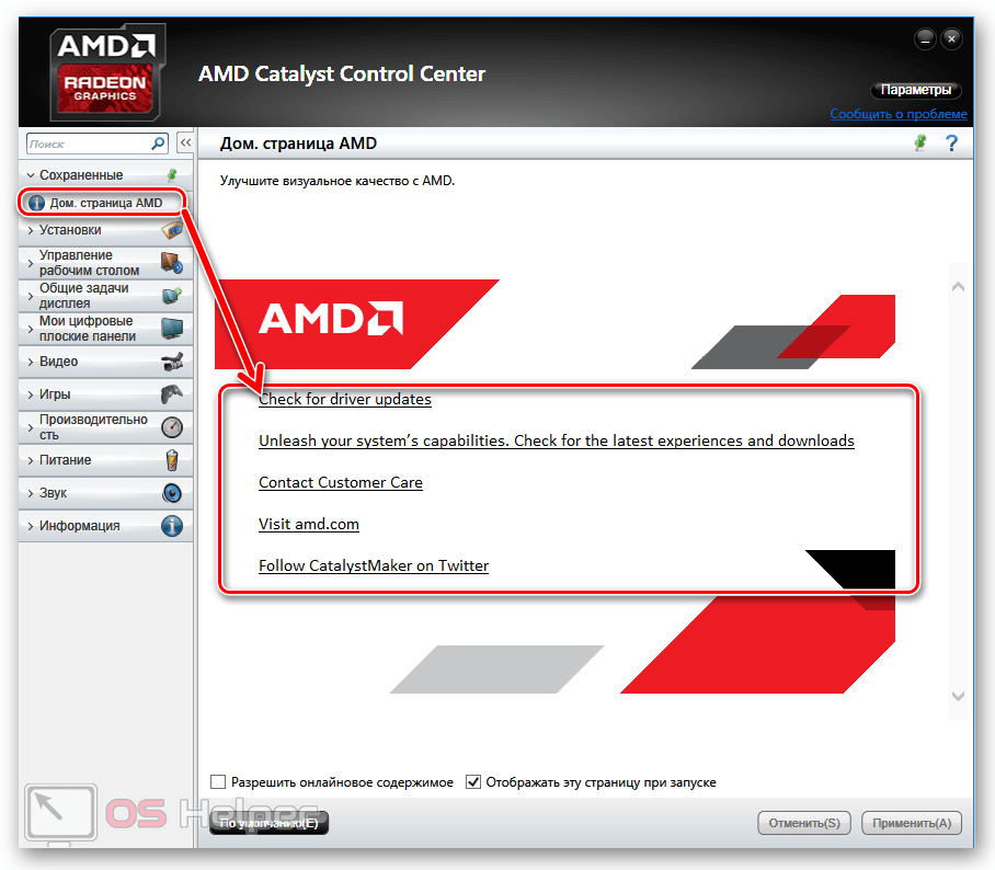 DOWNLOAD DRIVERS: AMD CATALYST CONTROL CENTER UPDATE