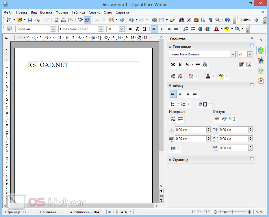 Работа над текстом