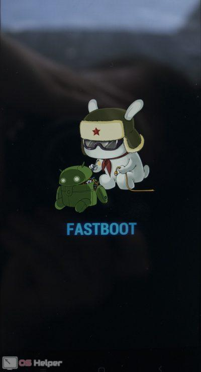 Fastboot на Xiaomi Redmi Note 4x