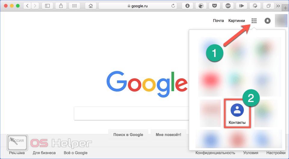 Меню Google