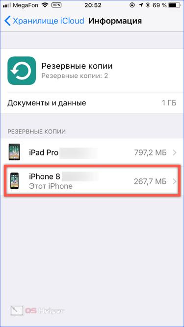 Перечень мобильных устройств, привязанных к аккаунту Apple ID