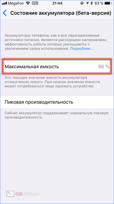 Проверка аккумулятора