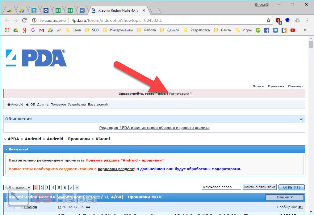 Регистрация на 4PDA