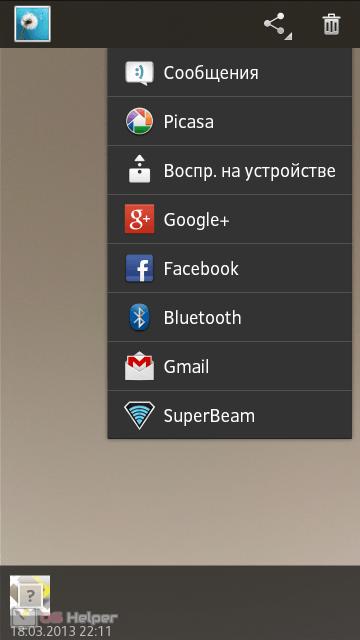 SuperBeam WiFi Direct Share