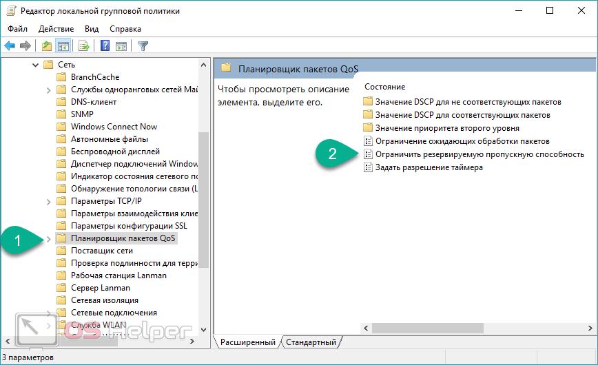 Файл ограничения