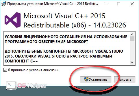 Начало установки Visual C++
