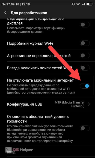 Не отключать мобильный интернет