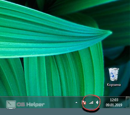 Иконка Wi-Fi Windows 7
