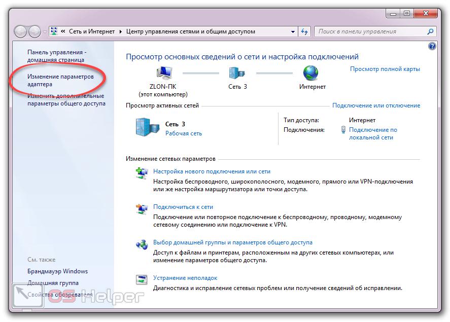 Изменение параметров сети в Windows 7