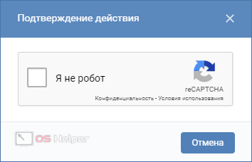 Капча