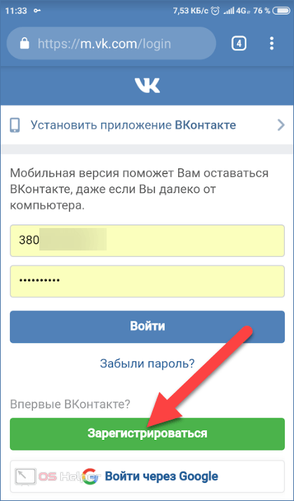 Кнопка регистрации в ВК