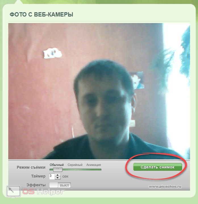 Кнопка снимка онлайн