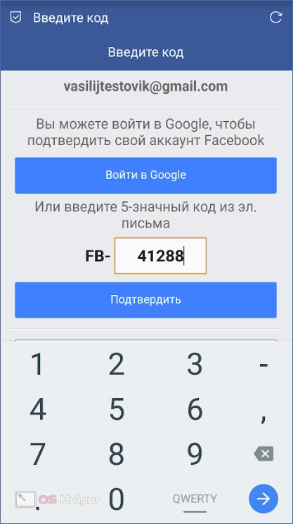 Код подтверждения на телефоне