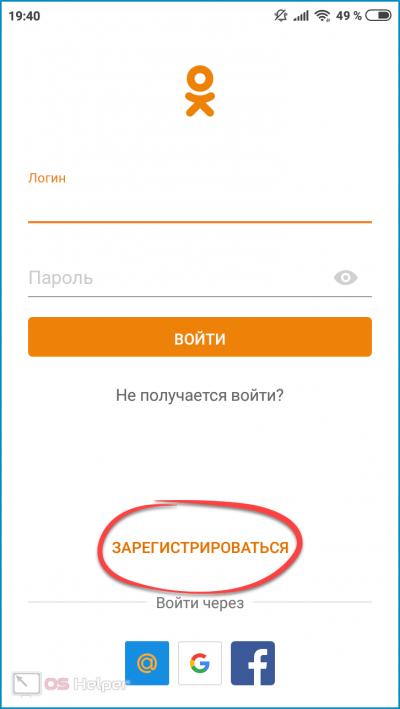 Начало регистрации