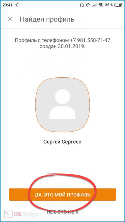 Найденный профиль
