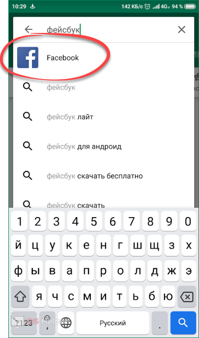 Поиск приложения